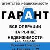 """Агентство Недвижимости ООО""""ГАРАНТ"""""""