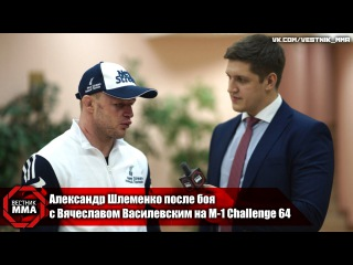 Александр Шлеменко после боя с Вячеславом Василевским на M-1 Challenge 64
