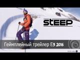 STEEP - Геймплей Е3 2016