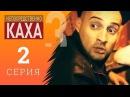 Непосредственно Каха 3 сезон 2 серия - Фейхуёвая чача