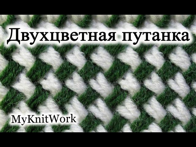Вязание спицами Узор Двухцветная путанка How to Knit the Two Color Plaited Basketweave Stitch