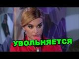 Ксения Бородина увольняется из дома 2! Последние новости дома 2 (эфир за 8 мая, день 4381 )
