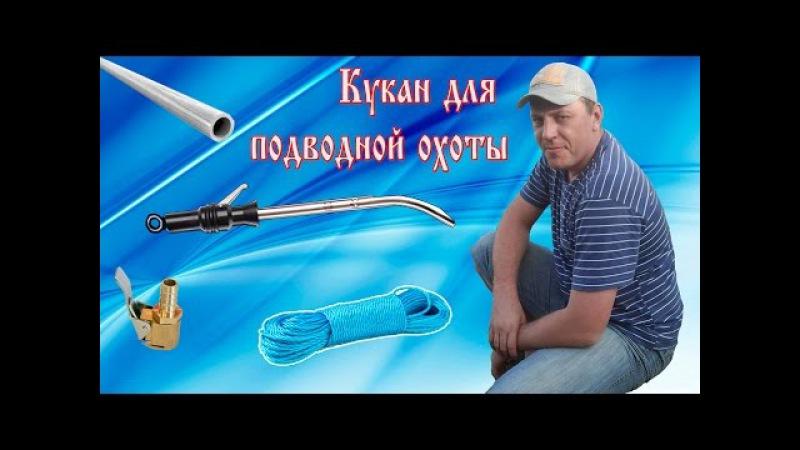 Подводная охота: Кукан своими руками