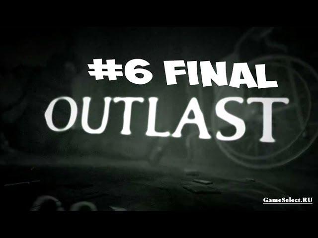 Outlast: быстрое летнее прохождение. №6 Final