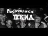 Республика ШКИД  Песня безпризорника  2