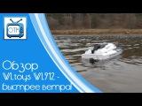 Обзор WLtoys WL912 - быстрее ветра!