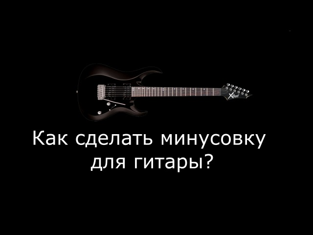 Как сделать минусовку для гитары? (Guitar Pro Reaper)