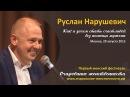 Руслан Нарушевич - Как и зачем стать счастливой без помощи мужчин Очарование женственности