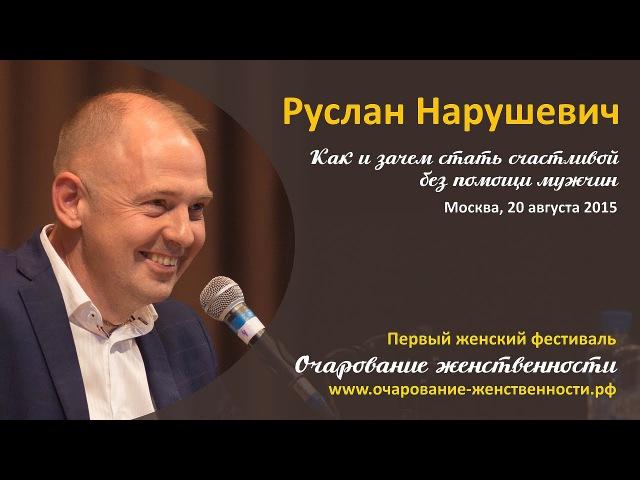 Руслан Нарушевич - Как и зачем стать счастливой без помощи мужчин Очарование ...