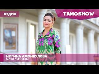 Аудио: Нигина Амонкулова - Мохи пурнурам (2015)
