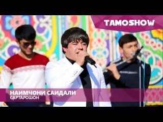 Наимчони Саидали - Сартарошон   Naimjoni Saidali - Sartaroshon (2016)