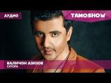 Аудио: Валичон Азизов - Ситора | Valijon Azizov - Sitora (2015)