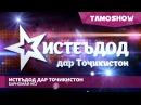 Истеъдод дар Точикистон. Барномаи №2 | Шоу талантов в Таджикистане. Выпуск №2 (2015)