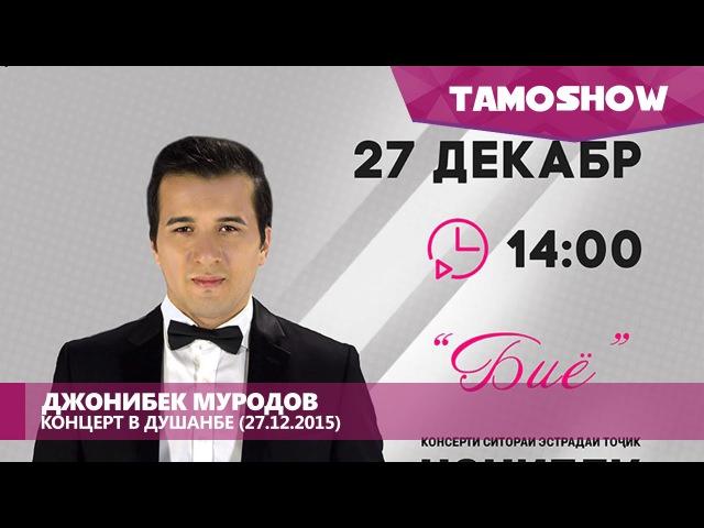 Концерт Джонибека Муродова в Душанбе! (27 декабря 2015 года, 14:00, Госфилармония)