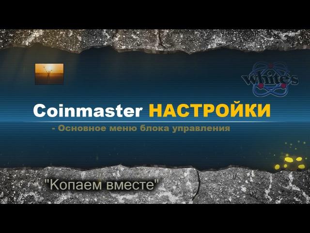Whites Coinmaster