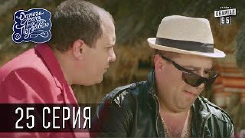 Однажды под Полтавой - комедийный сериал | Выпуск 25 сериал квартал 95