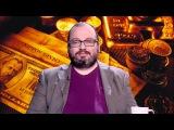 СТАНИСЛАВ БЕЛКОВСКИЙ Деньги-2016: чего не миновать? 31 декабря 2015