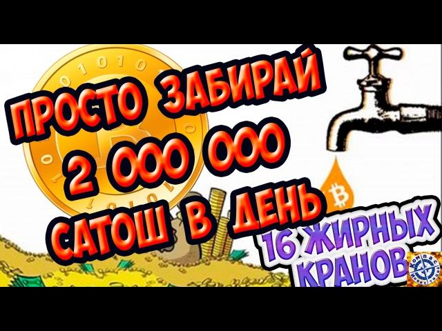 🔴2 000 000 САТОШЕЙ В ДЕНЬ С 16 САМЫХ ЖИРНЫХ КРАНОВ 🔴КАК СОБРАТЬ БИТКОИНЫ БЕСПЛАТНО