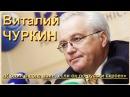 Виталий ЧУРКИН: «И один в поле воин, если он по-русски скроен»