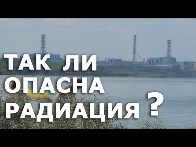 Мифы и страшилки о радиации