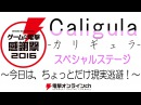 『Caligula -カリギュラ-』スペシャルステージ ~今日は、ちょっとだけ現実逃&#3