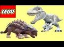🐈 ЛЕГО мультик ИГРА про динозавров Парк юрского периода 4