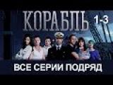 Сериал Корабль - все серии подряд - сборник 1-3 серии