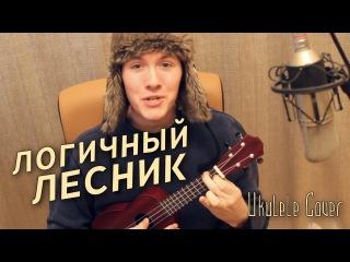 Логичный Лесник (Ukulele Cover)