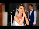 невеста поет жениху песю на свадьбе
