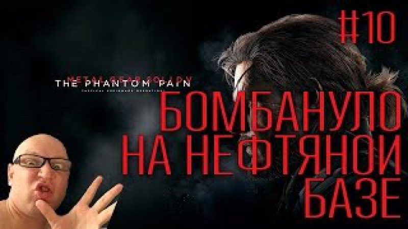 Metal Gear Solid V: The Phantom Pain ► Бомбануло на нефтяной базе ► 10