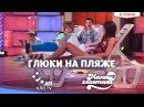 Глюки на Пляже Шоу Мамахохотала НЛО TV