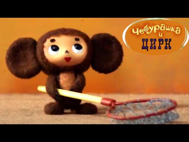 Чебурашка 2014 - Новые серии - Чебурашка и цирк (Японский. Cheburashka)