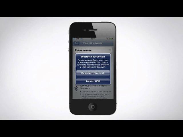 Настройка iPhone в качестве модема | Инструкции от МТС