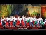Государственный академический русский народный хор имени М.Е. Пятницкого