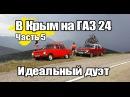 В Крым на ГАЗ 24 и ЗАЗ 968Р Часть 5 Идеальный дуэт и обзор Запорожца Рыбачье жилье за 150 руб