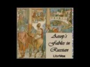 Басни Эзопа - Лев и мышь - Аудиокниги слушать онлайн