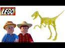 LEGO Динозавры. Парк юрского периода. Раскопки Велоцираптора. Часть 2. Лего мультик ИГРА