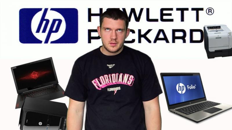 HP - Huli Plakat? Самый худший бренд, который когда либо видело человечество.