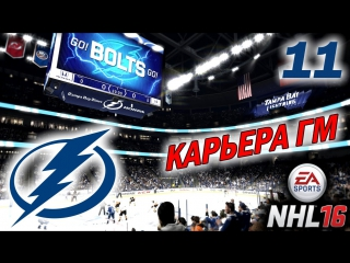 Прохождение NHL 16 [карьера] (PS 4) #11