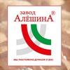 Завод АлёшинА