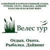"""""""Велес тур"""" - Туристическая компания в Москве"""