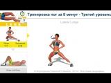 Тренировка ног за 8 минут, 3 уровень