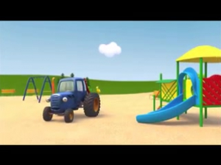 Синий трактор Гоша (1-2 серии)