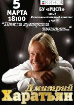 Дмитрий Харатьян в Элисте