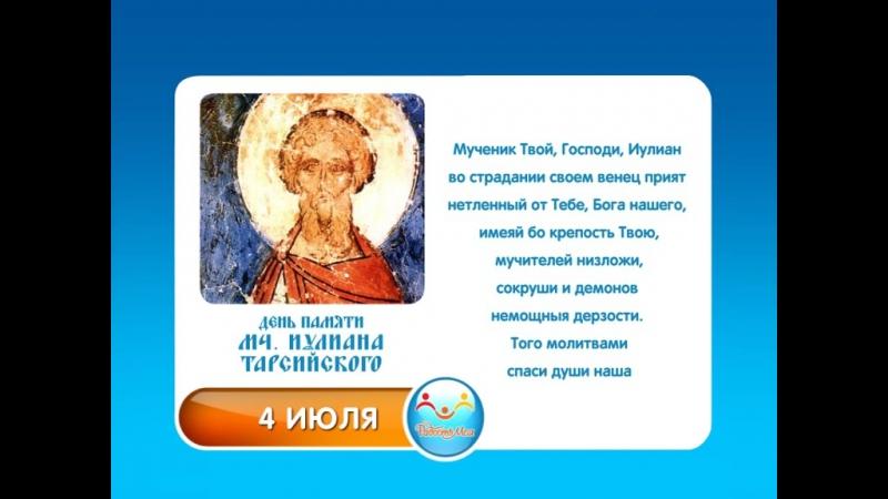 4 июля Мч. Иулиана Тарсийского