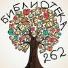 Библиотека Марьино №262