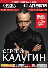 14.04 Сергей Калугин - Opera Concert Club (С-Пб)