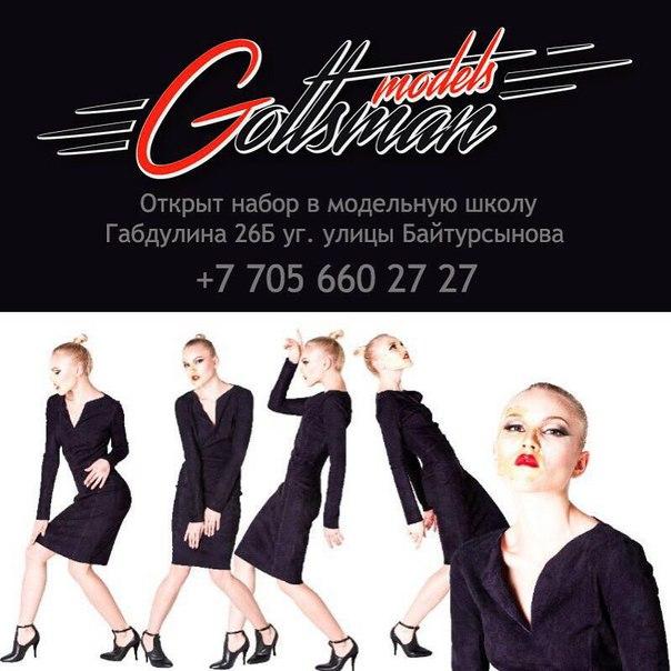 Открыт набор в актерско-модельную школу Goltsman models school Almaty.