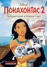 ���������� 2: ����������� � ����� ���� / Pocahontas II: Journey to a New World (1998)