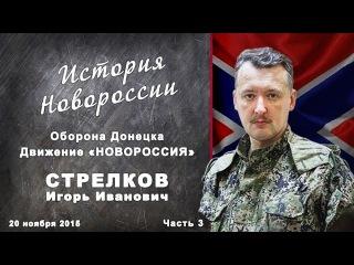 Интервью с Игорем Стрелковым для
